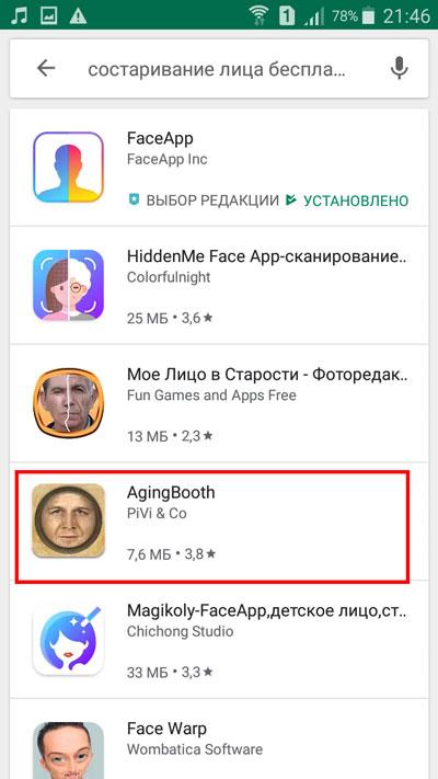 Выбор приложения AgingBooth