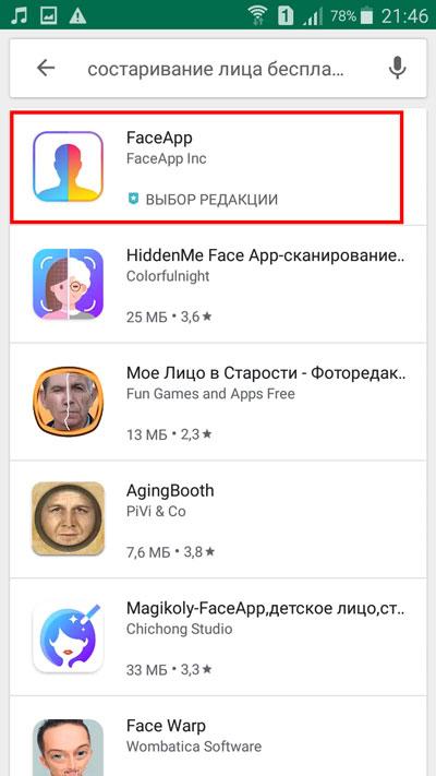 Выбор приложения FaceApp