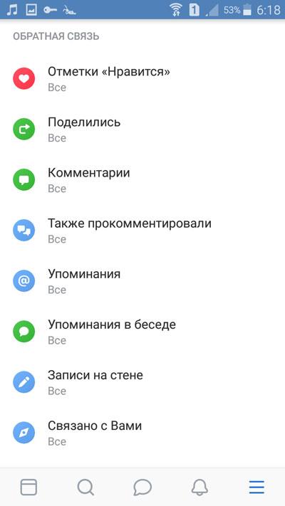 """Проведенные настройки в разделе """"Обратная связь"""""""