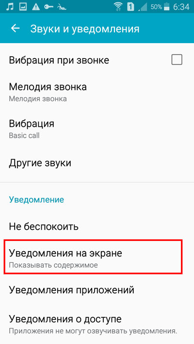 Выбор строки «Уведомления на экране»