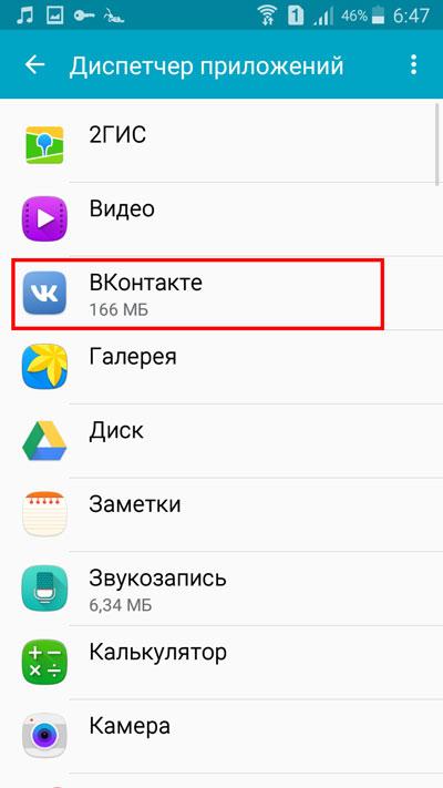 Выбор ВКонтакте