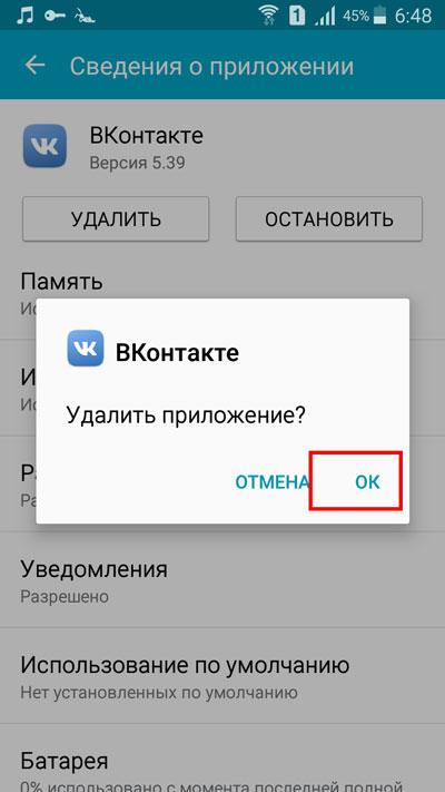 Выбор кнопки «OK»