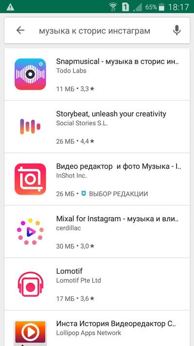 Музыка на картинку инстаграм