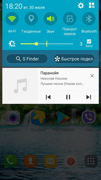 Аудио воспроизводится в фоновом режиме