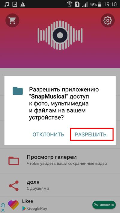 Выбор кнопки «Разрешить»