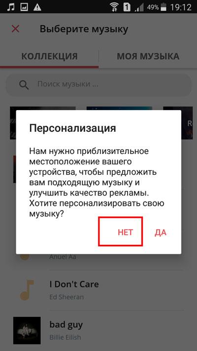 Выбор «нет»