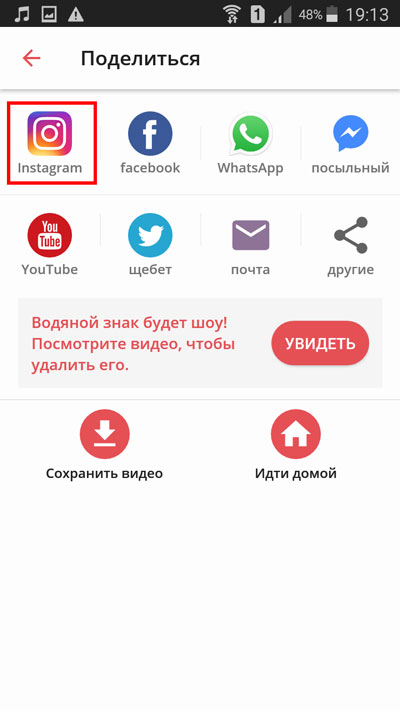 Выбор значка Инстаграма