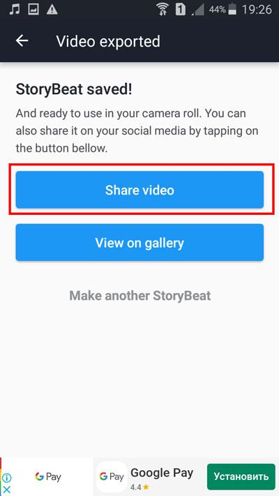 Выбор «Share video»