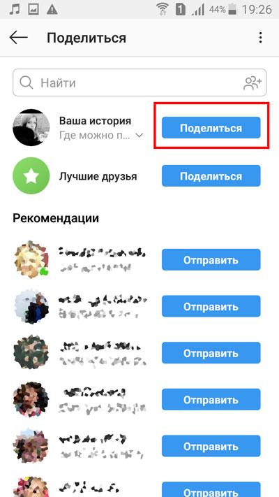 Выбор кнопки «Поделиться»