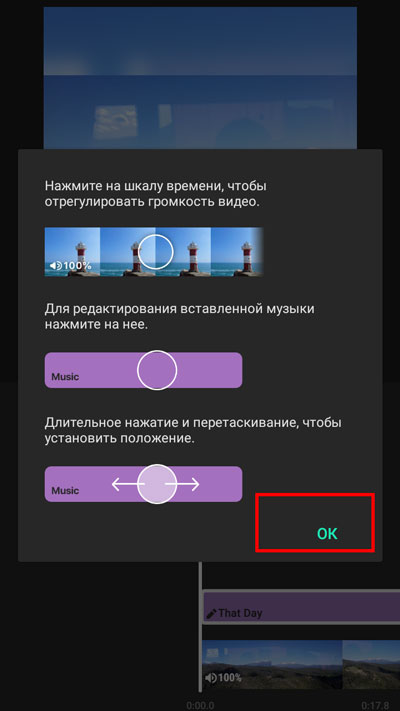 Выбор «ОК»
