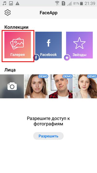 """Выбор иконки """"Галерея"""""""