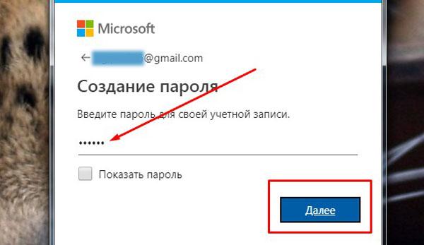 Введен пароль. Выбрана кнопка «Далее»