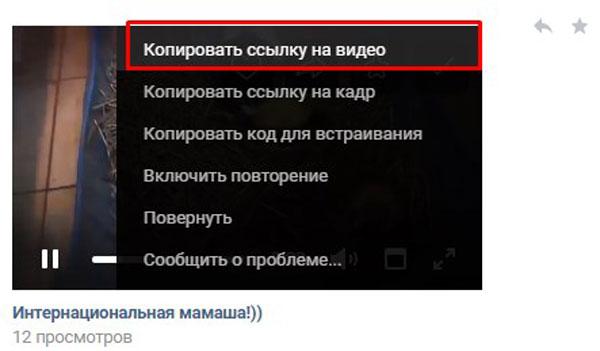 Выбор строки «Копировать ссылку на видео»