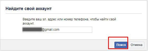 Выбор кнопки «Поиск»