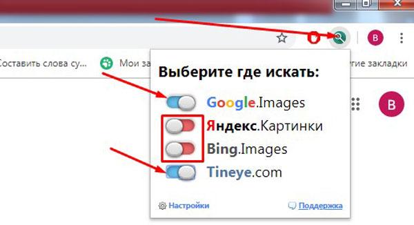Активные Google.Images и Tineye.com