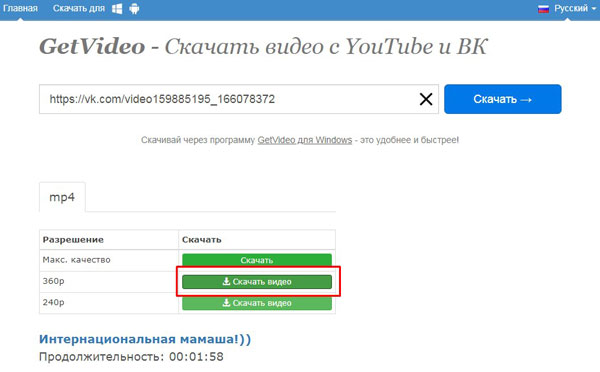 Выбор кнопки «Скачать видео»