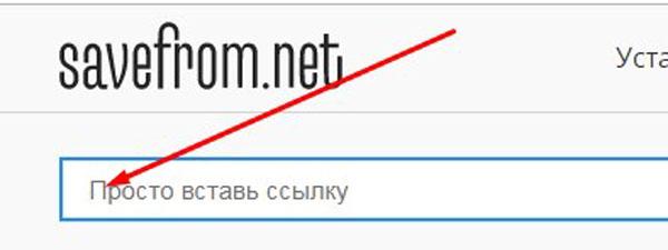 Окно Savefrom.net
