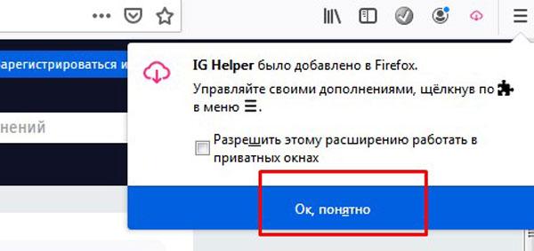 Выбор кнопки «Ок, понятно»