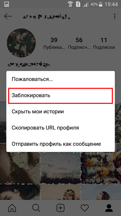 Выбор строки «Заблокировать»