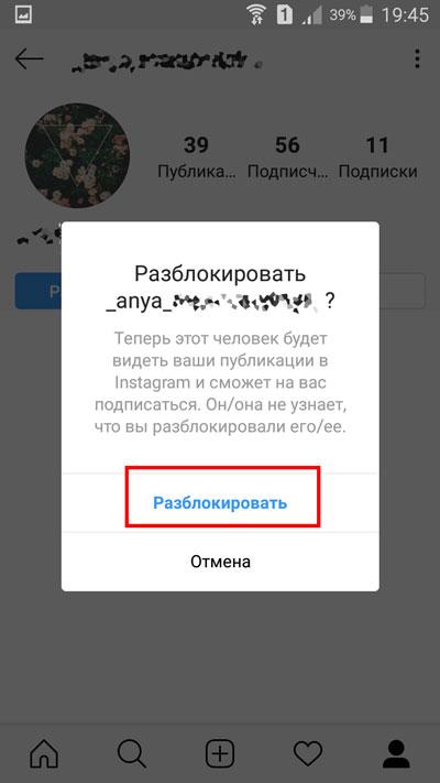 Выбор кнопки «Разблокировать»