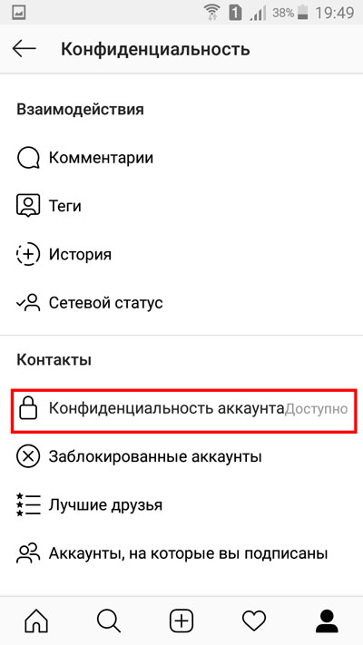 Выбор строки «Конфиденциальность аккаунта»