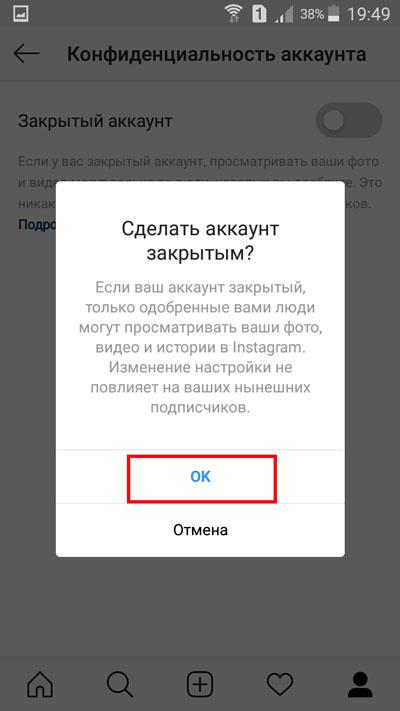 Выбор «OK»