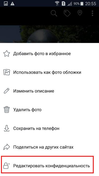 Выбор строки «Редактировать конфиденциальность»