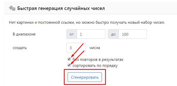Выбор кнопки «Сгенерировать»