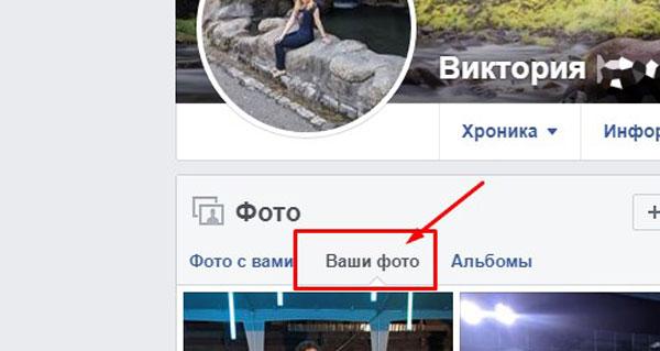 Выбор «Ваши фото»