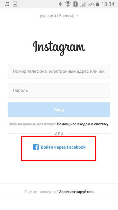 Выбор кнопки «Войти через Facebook»