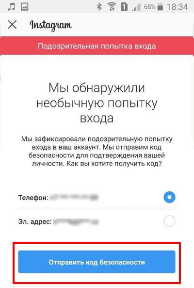 Выбор кнопки «Отправить код безопасности»