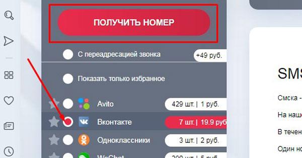 Выбор кнопки «Получить номер»