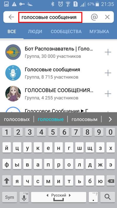 «голосовые сообщения» в строке поиска
