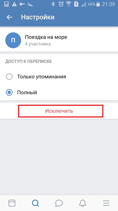 Выбор кнопки «Исключить»