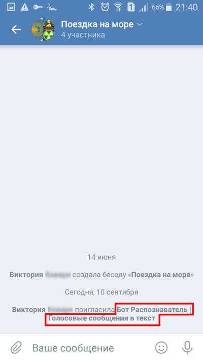 Оповещение о том, что был приглашен «Бот Распознаватель / Голосовые сообщения в текст»