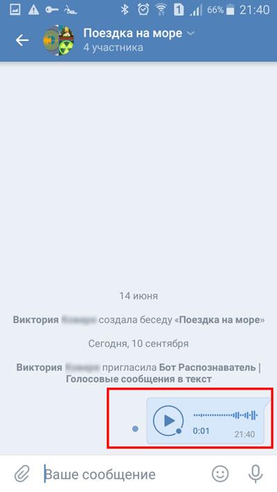 Отправленное аудиопослание