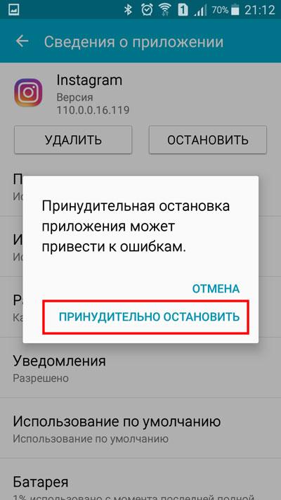 Выбор кнопки «Принудительно остановить»