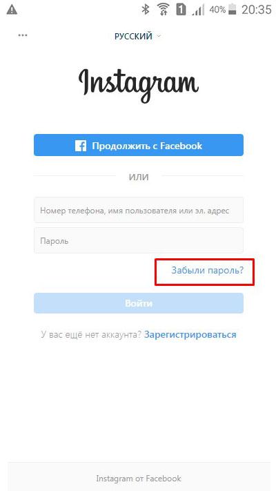 Выбор кнопки «Забыли пароль»