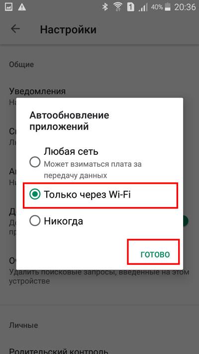 """Выбор """"Только через wi-fi» и кнопки """"Готово"""""""