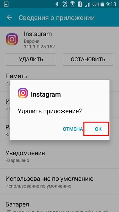 """Выбор кнопки """"ОК"""""""