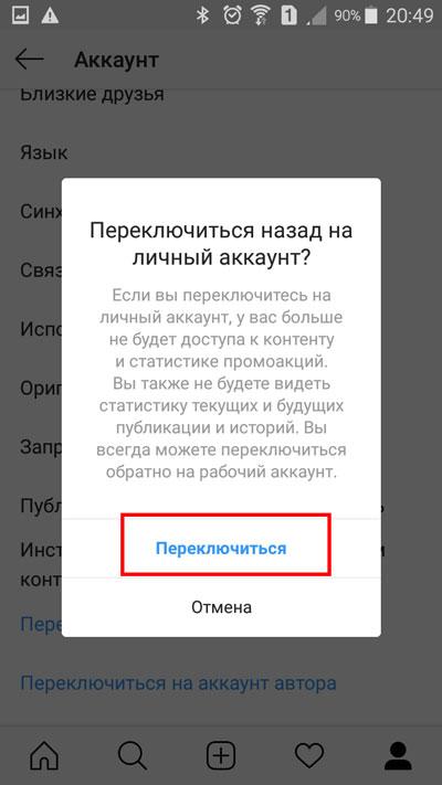 Выбор кнопки «Переключиться»
