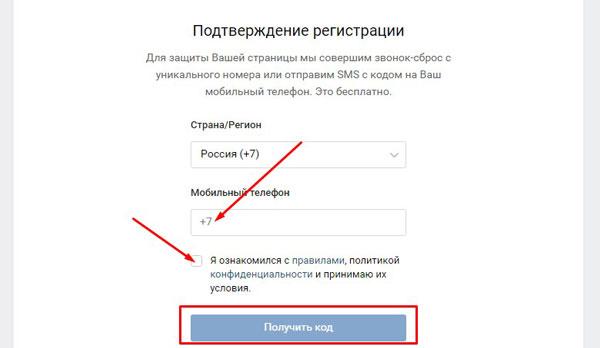 Выбор кнопки «Получить код»