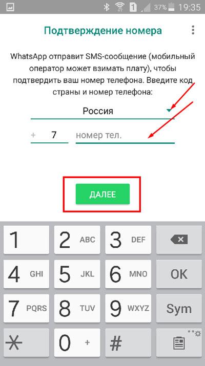 Выбор кнопки «Далее»