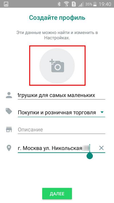 Выбор значка фотоаппарата