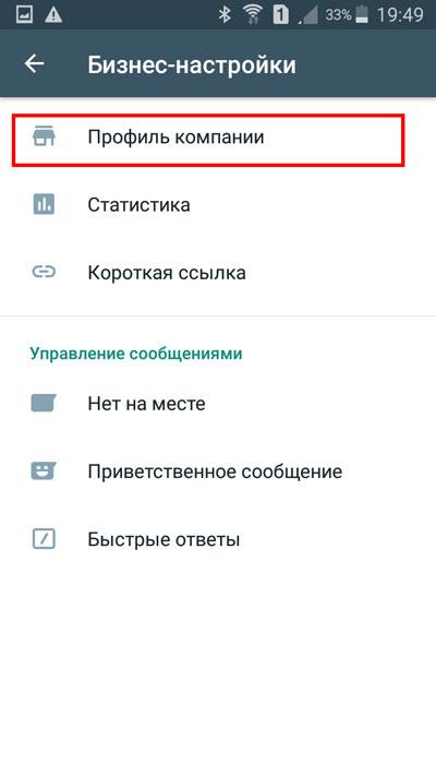 Выбор строки «Профиль компании»