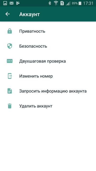 """Страница """"Аккаунта"""""""