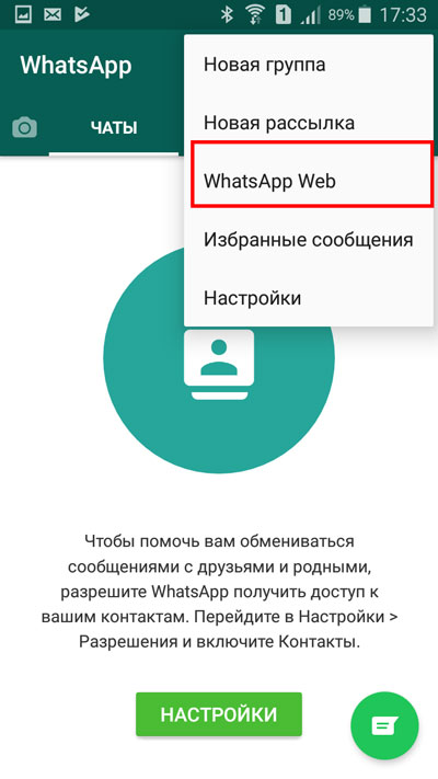 Выбор строки «WhatsApp Web»