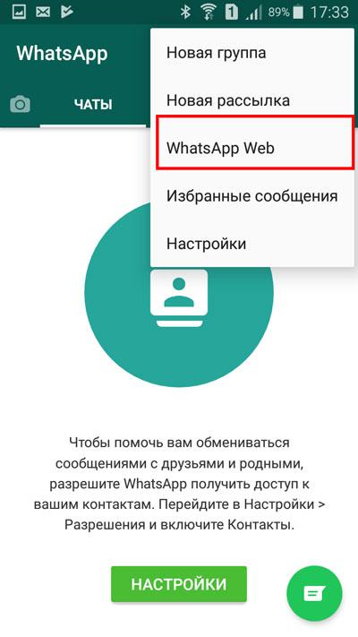 Выбор строки «WhatsApp Web»