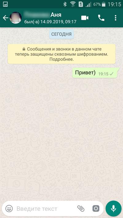 Сообщение отправилось
