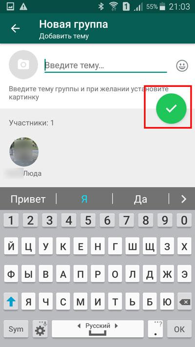 Выбор галочки в зеленом кружочке